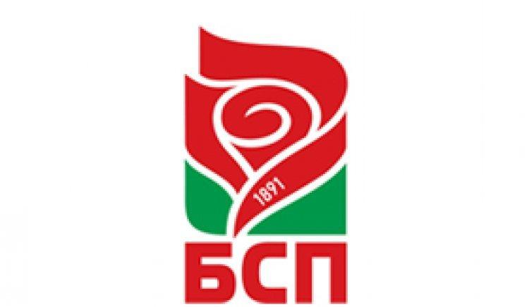 На 15.04.2016 г. се проведе отчетно-изборна конференция на общинската организация на БСП - Горна Малина