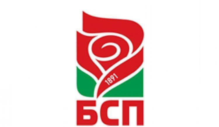 БСП – Етрополе проведе отчетно-изборна конференция